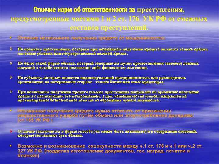 характеристика незаконного получения кредита экспресс кредит москва