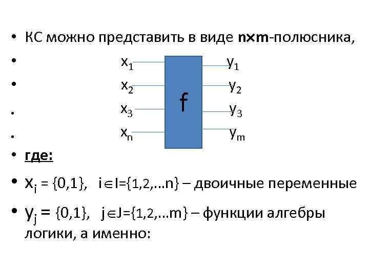 • КС можно представить в виде n m-полюсника, • x 1 y 1