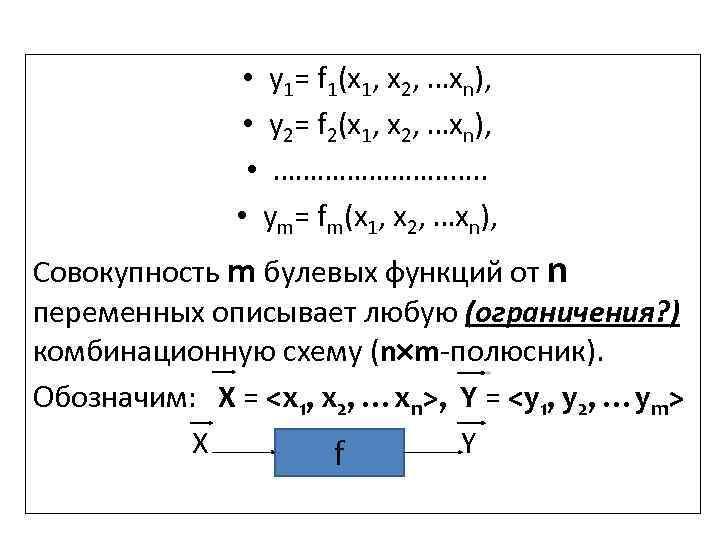 • y 1= f 1(x 1, x 2, …xn), • y 2= f