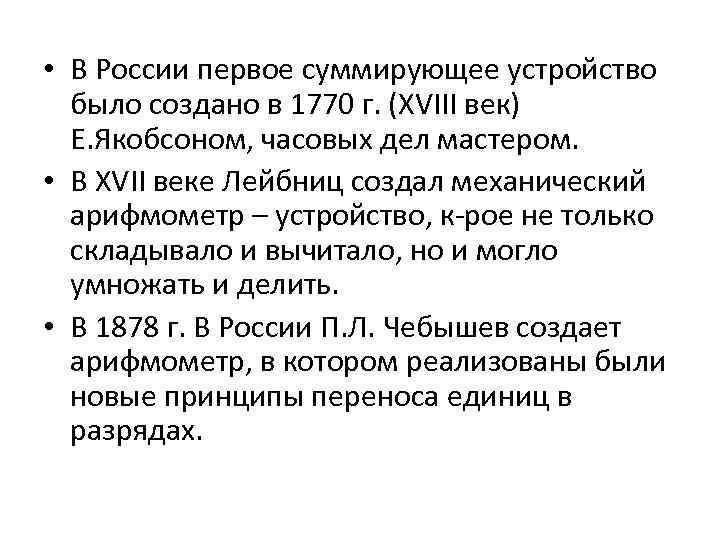 • В России первое суммирующее устройство было создано в 1770 г. (XVIII век)