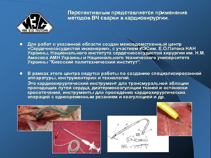 Перспективным представляется применение методов ВЧ сварки в кардиохирургии. l Для работ в указанной области