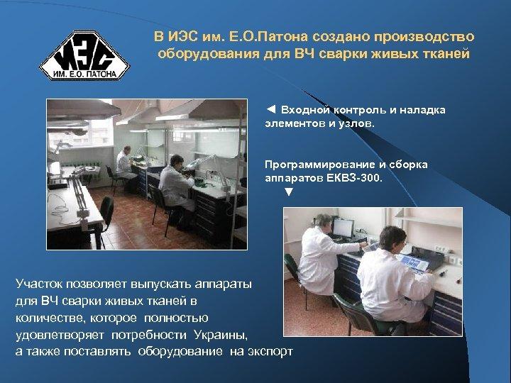 В ИЭС им. Е. О. Патона создано производство оборудования для ВЧ сварки живых тканей