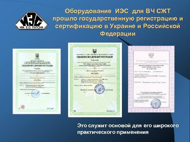 Оборудование ИЭС для ВЧ СЖТ прошло государственную регистрацию и сертификацию в Украине и Российской