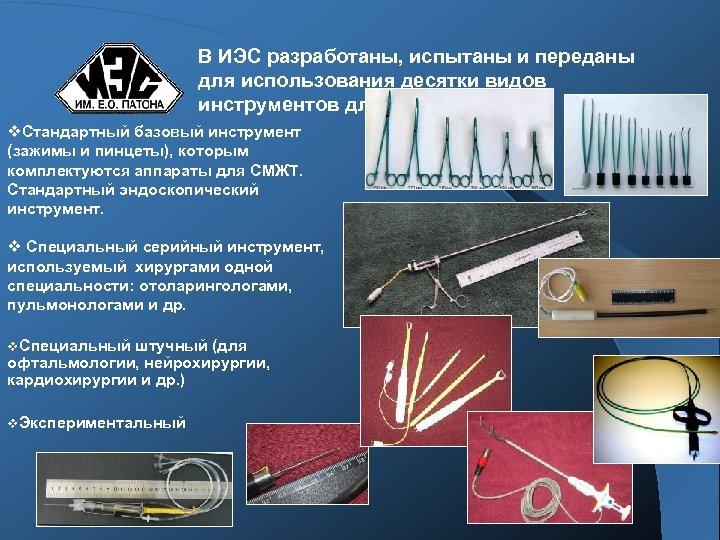 В ИЭС разработаны, испытаны и переданы для использования десятки видов инструментов для ВЧ СЖТ