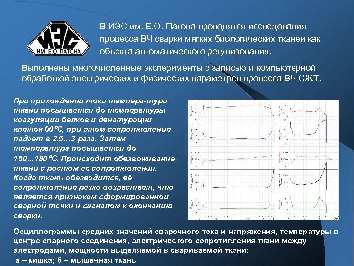 В ИЭС им. Е. О. Патона проводятся исследования процесса ВЧ сварки мягких биологических тканей