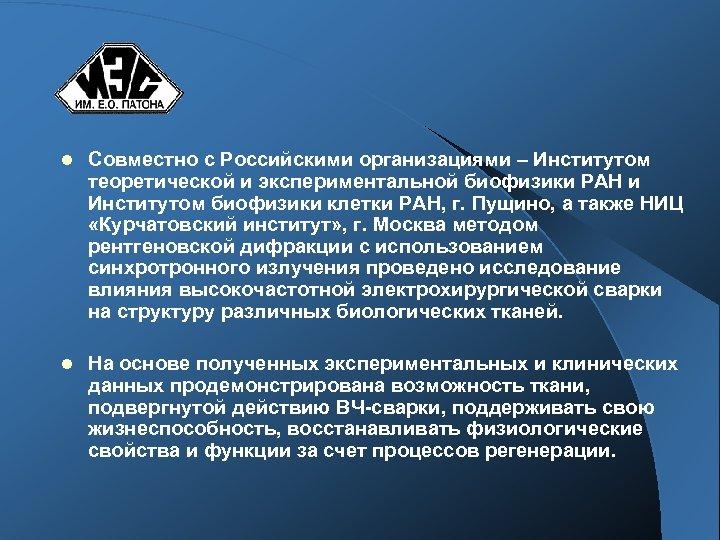 l Совместно с Российскими организациями – Институтом теоретической и экспериментальной биофизики РАН и Институтом