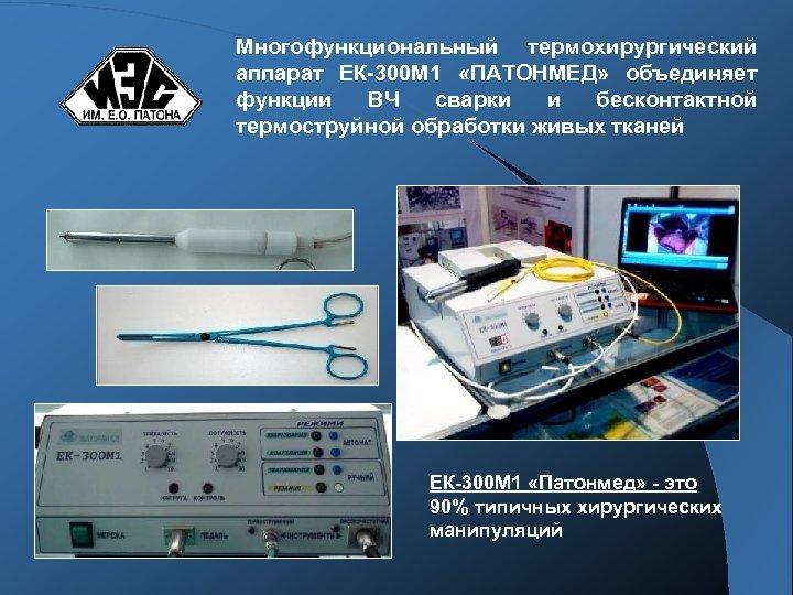 Многофункциональный термохирургический аппарат ЕК-300 М 1 «ПАТОНМЕД» объединяет функции ВЧ сварки и бесконтактной термоструйной