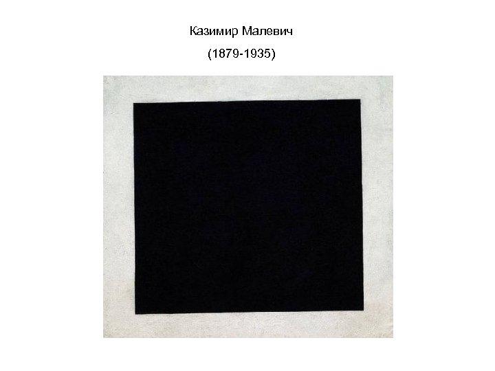 Казимир Малевич (1879 -1935)