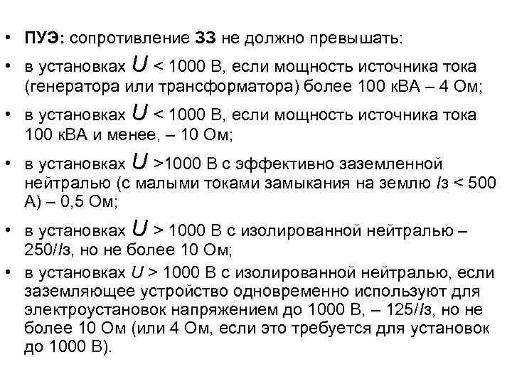 • ПУЭ: сопротивление ЗЗ не должно превышать: • в установках U < 1000