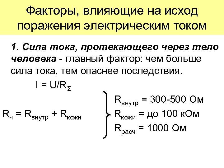 Факторы, влияющие на исход поражения электрическим током 1. Сила тока, протекающего через тело человека