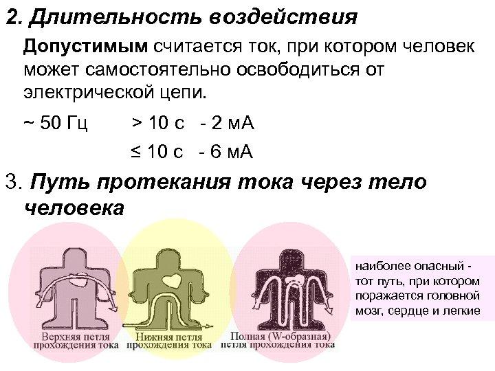 2. Длительность воздействия Допустимым считается ток, при котором человек может самостоятельно освободиться от электрической