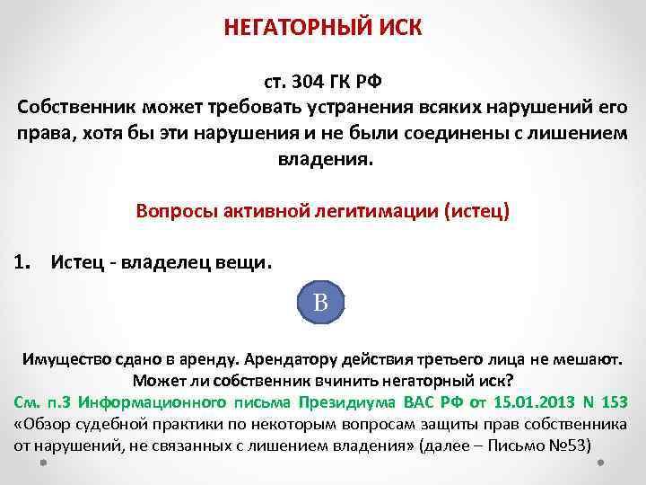 НЕГАТОРНЫЙ ИСК ст. 304 ГК РФ Собственник может требовать устранения всяких нарушений его права,