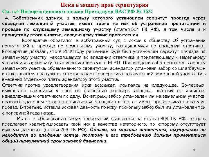 Иски в защиту прав сервитуария См. п. 4 Информационного письма Президиума ВАС РФ №