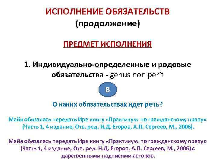 ИСПОЛНЕНИЕ ОБЯЗАТЕЛЬСТВ (продолжение) ПРЕДМЕТ ИСПОЛНЕНИЯ 1. Индивидуально-определенные и родовые обязательства - genus non perit
