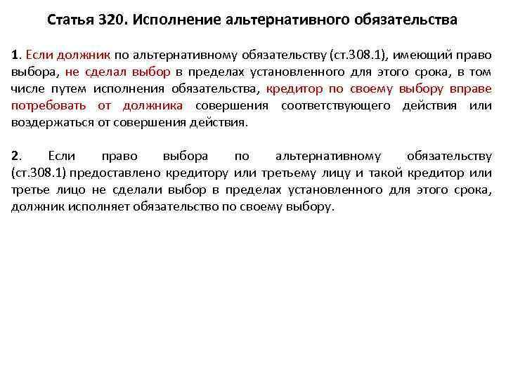 Статья 320. Исполнение альтернативного обязательства 1. Если должник по альтернативному обязательству (ст. 308. 1),