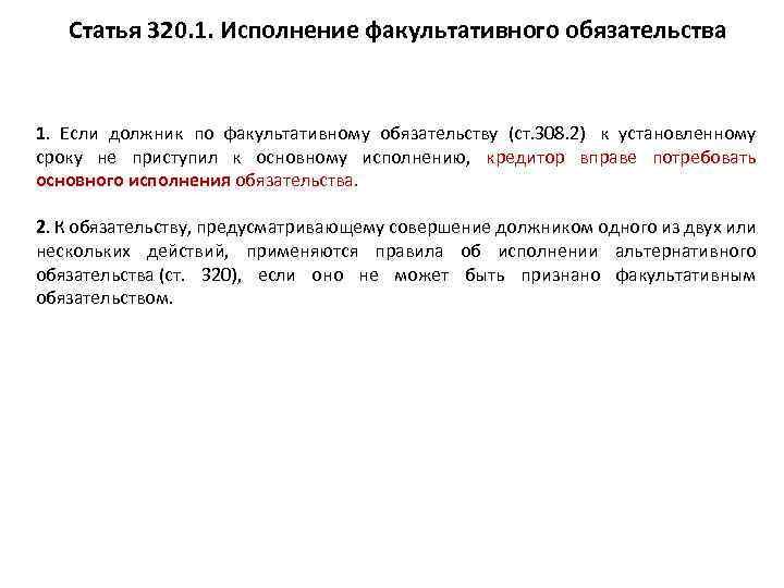 Статья 320. 1. Исполнение факультативного обязательства 1. Если должник по факультативному обязательству (ст. 308.