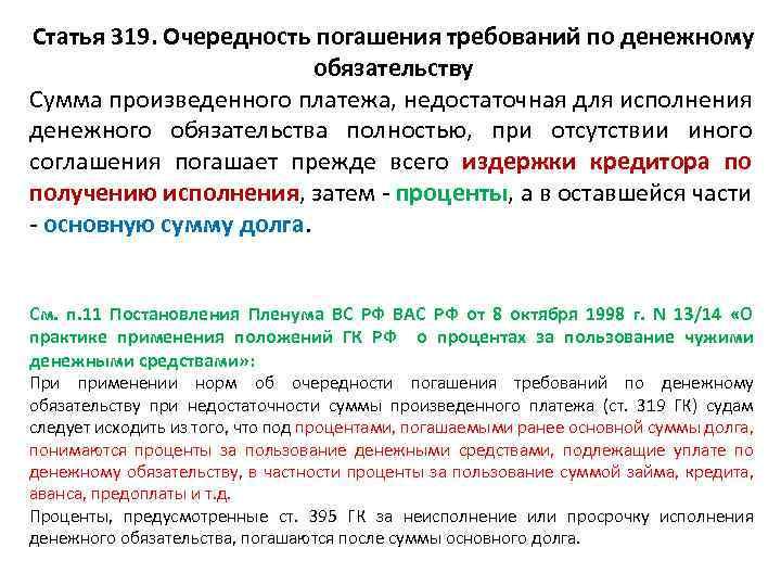 Статья 319. Очередность погашения требований по денежному обязательству Сумма произведенного платежа, недостаточная для исполнения