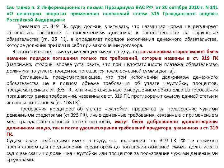 См. также п. 2 Информационного письма Президиума ВАС РФ от 20 октября 2010 г.
