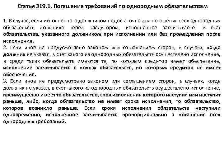 Статья 319. 1. Погашение требований по однородным обязательствам 1. В случае, если исполненного должником