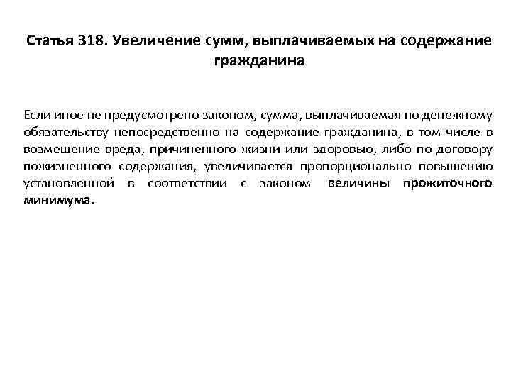 Статья 318. Увеличение сумм, выплачиваемых на содержание гражданина Если иное не предусмотрено законом, сумма,