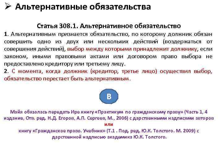 Ø Альтернативные обязательства Статья 308. 1. Альтернативное обязательство 1. Альтернативным признается обязательство, по которому