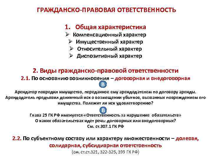 Ст27 ф з о выборах