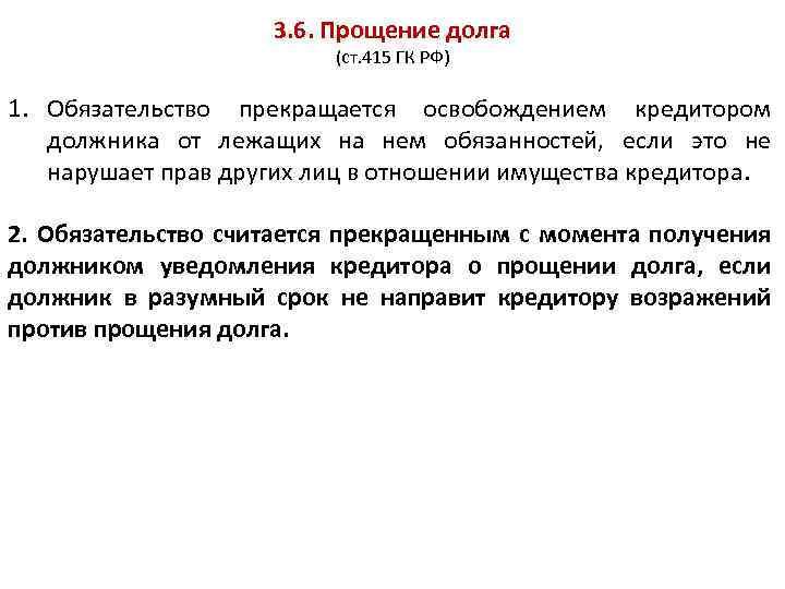 статья 415 гк рф прощение долга