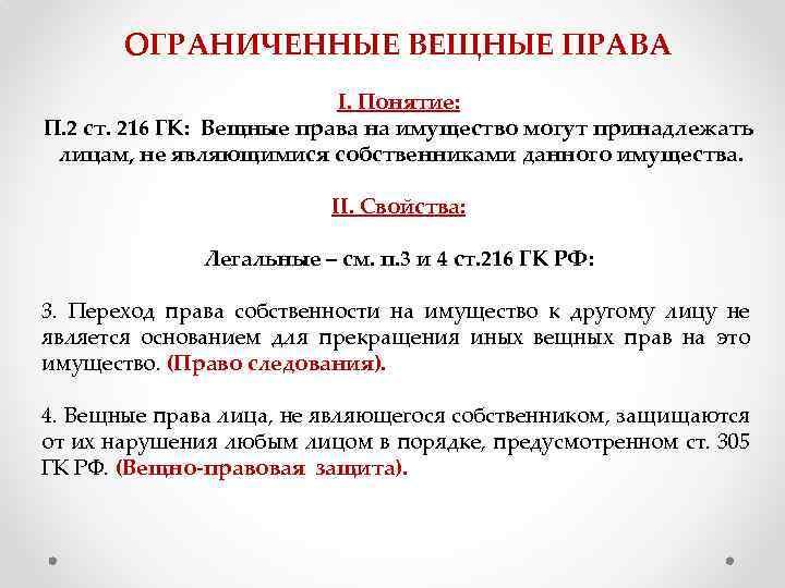 гражданский кодекс ст 216
