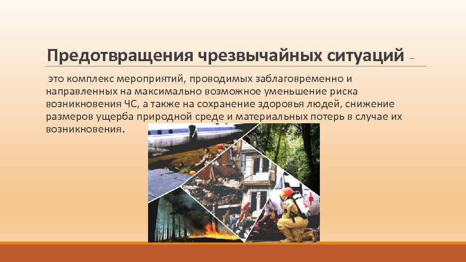 Предотвращения чрезвычайных ситуаций – это комплекс мероприятий, проводимых заблаговременно и направленных на максимально возможное