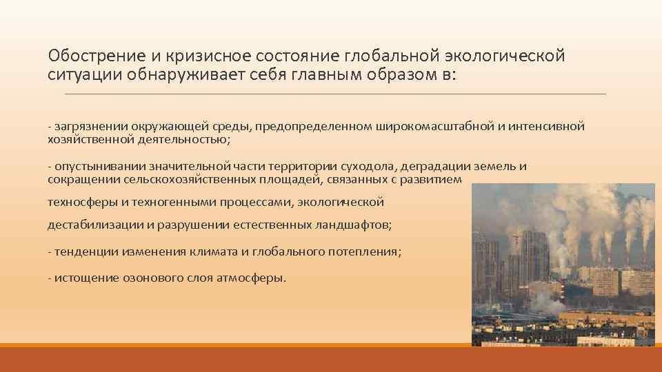 Обострение и кризисное состояние глобальной экологической ситуации обнаруживает себя главным образом в: - загрязнении