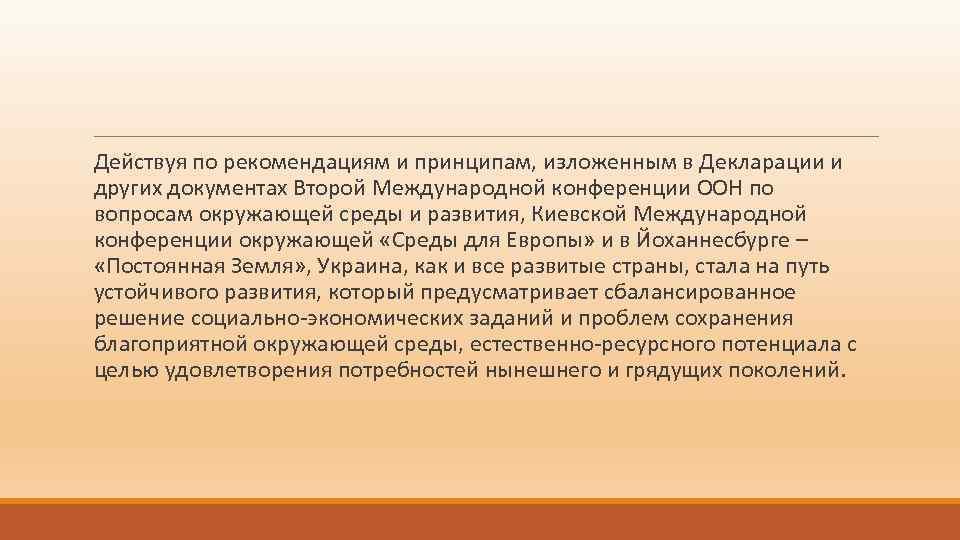Действуя по рекомендациям и принципам, изложенным в Декларации и других документах Второй Международной конференции