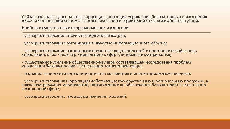 Сейчас проходит существенная коррекция концепции управления безопасностью и изменения в самой организации системы защиты
