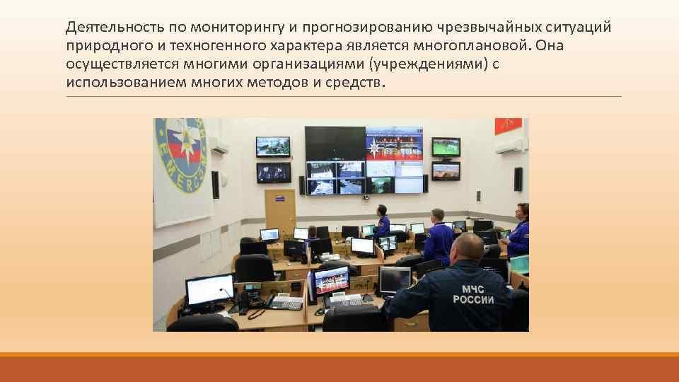Деятельность по мониторингу и прогнозированию чрезвычайных ситуаций природного и техногенного характера является многоплановой. Она