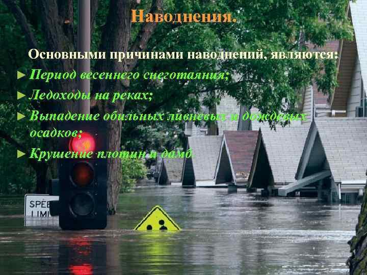 Наводнения. Основными причинами наводнений, являются: ► Период весеннего снеготаяния; ► Ледоходы на реках; ►