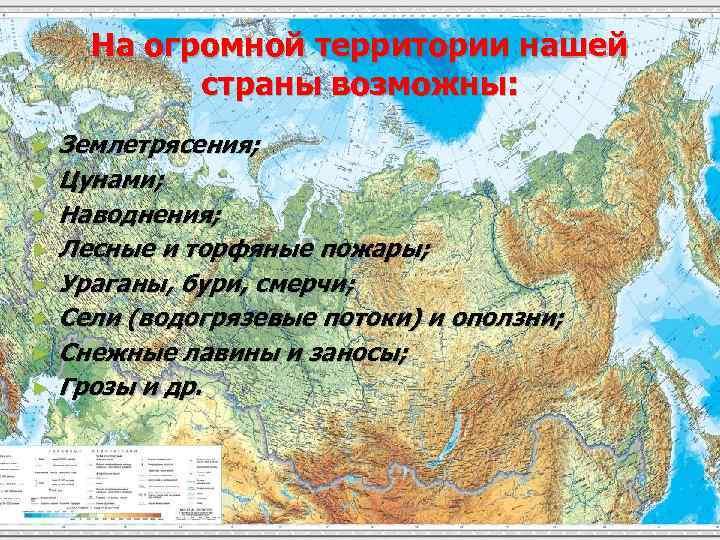 На огромной территории нашей страны возможны: Землетрясения; ► Цунами; ► Наводнения; ► Лесные и