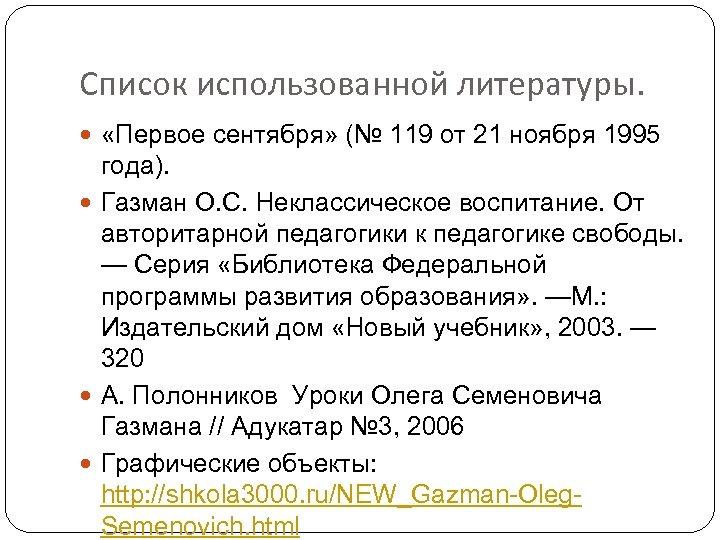 Список использованной литературы. «Первое сентября» (№ 119 от 21 ноября 1995 года). Газман О.