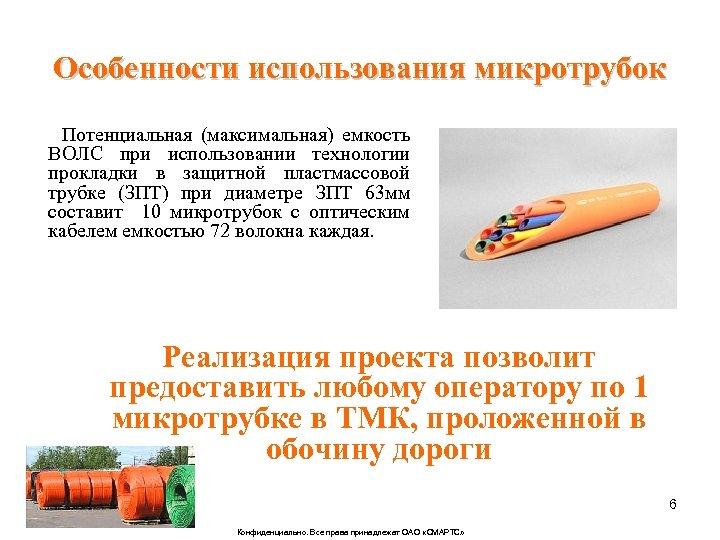 Особенности использования микротрубок Потенциальная (максимальная) емкость ВОЛС при использовании технологии прокладки в защитной пластмассовой
