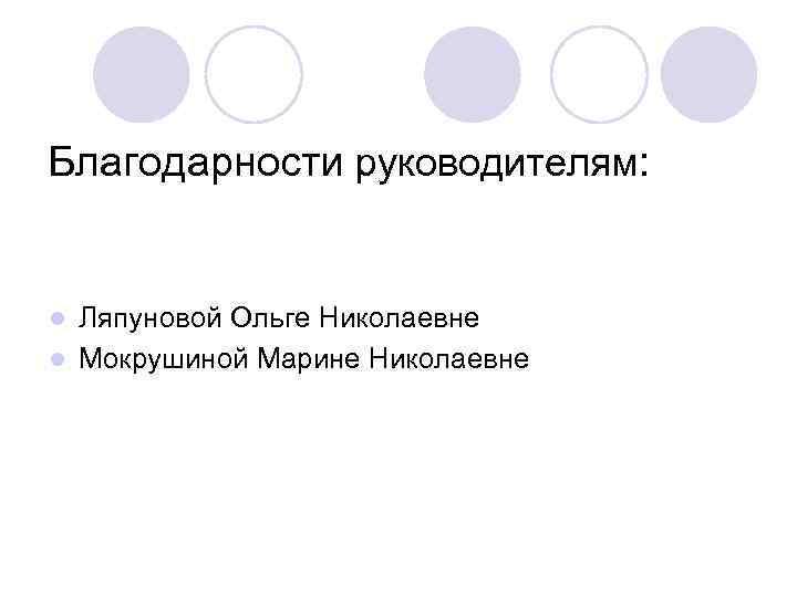 Благодарности руководителям: Ляпуновой Ольге Николаевне l Мокрушиной Марине Николаевне l