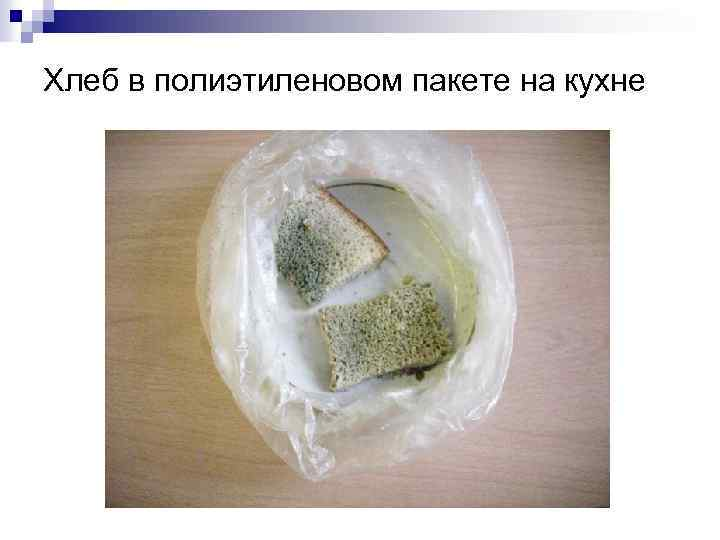 Хлеб в полиэтиленовом пакете на кухне