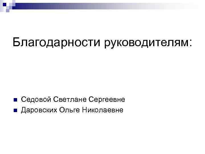 Благодарности руководителям: n n Седовой Светлане Сергеевне Даровских Ольге Николаевне
