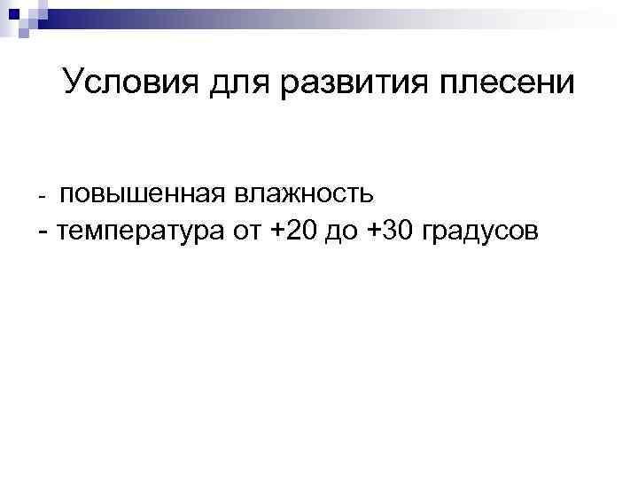 Условия для развития плесени - повышенная влажность - температура от +20 до +30 градусов