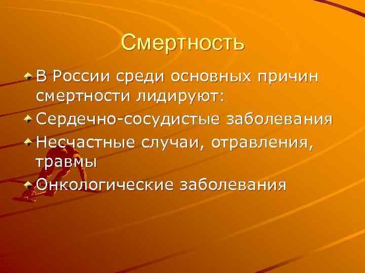 Смертность В России среди основных причин смертности лидируют: Сердечно-сосудистые заболевания Несчастные случаи, отравления, травмы