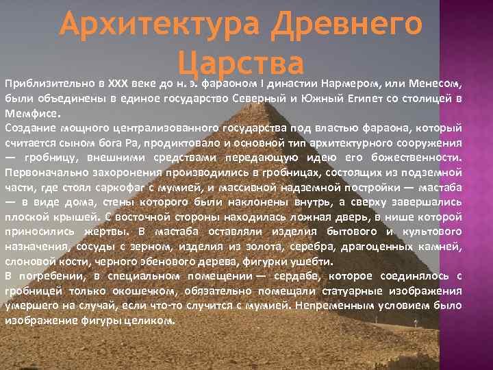 Архитектура Древнего Царства Приблизительно в XXX веке до н. э. фараоном I династии Нармером,