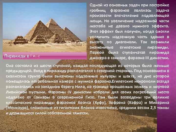 Пирамиды в Гизе Одной из основных задач при постройке гробниц фараонов являлась задача произвести