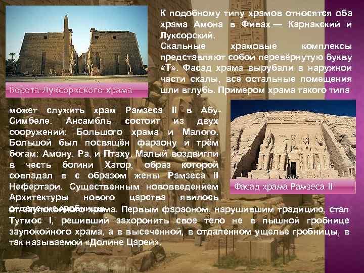 Ворота Луксоркского храма К подобному типу храмов относятся оба храма Амона в Фивах —