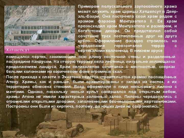 Хатшепсут Примером полускального заупокойного храма может служить храм царицы Хатшепсут в Дейрэль-Бахри. Она построила
