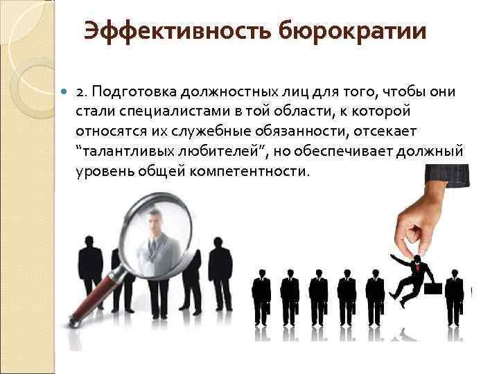 Эффективность бюрократии 2. Подготовка должностных лиц для того, чтобы они стали специалистами в той