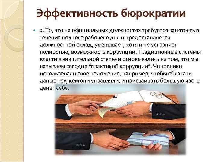 Эффективность бюрократии 3. То, что на официальных должностях требуется занятость в течение полного рабочего