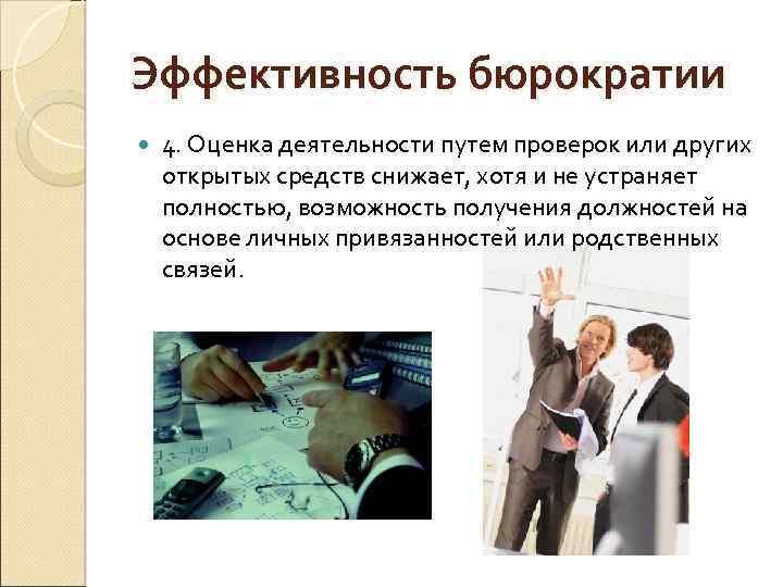 Эффективность бюрократии 4. Оценка деятельности путем проверок или других открытых средств снижает, хотя и