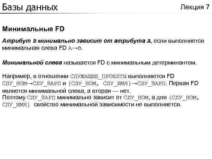 Базы данных Лекция 7 Минимальные FD Атрибут B минимально зависит от атрибута A, если
